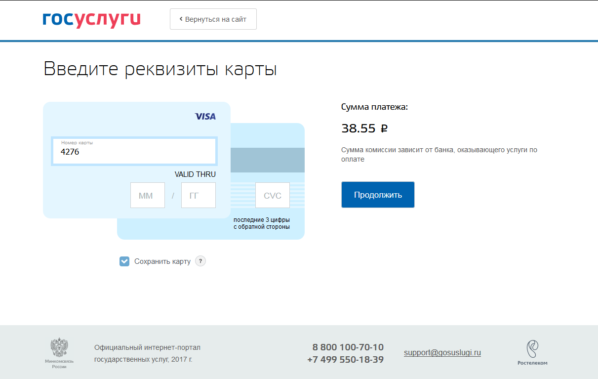 Возможно оплатить гос пошлину через сайт гос услуг