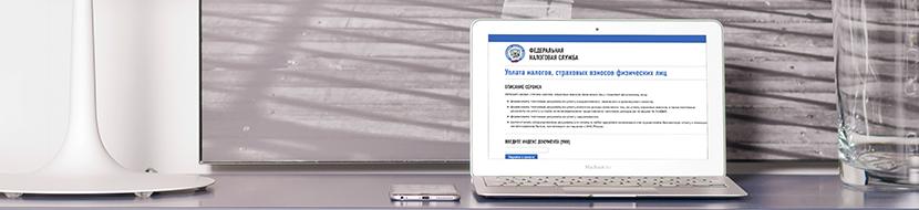 16 июля — срок уплаты НДФЛ по декларации за 2017 год
